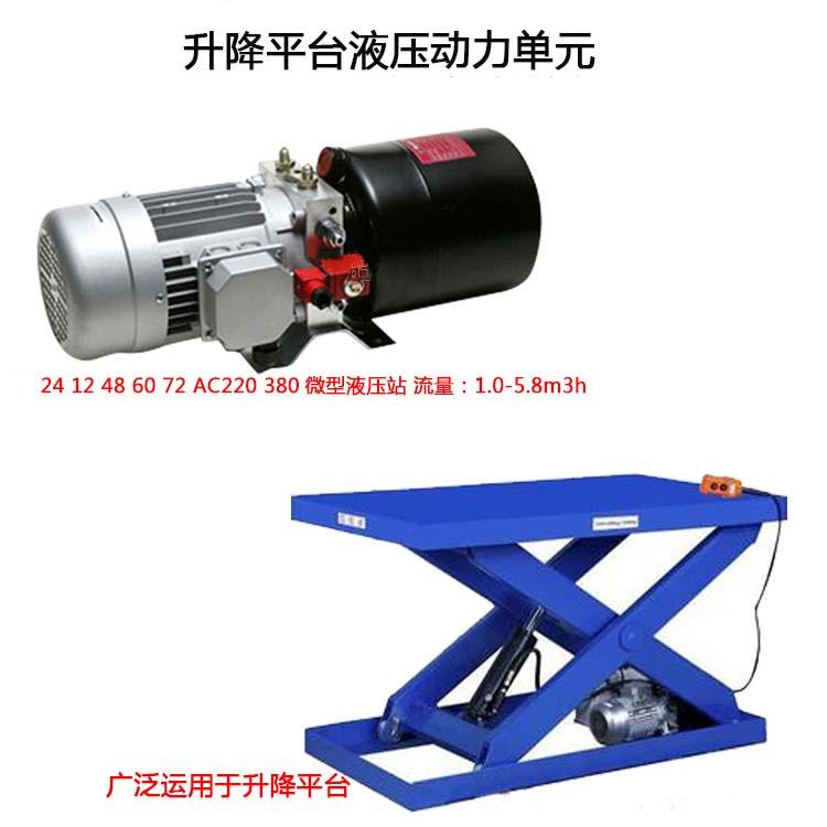 液壓系統動力單元